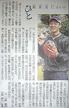 sakanaga asahi070304 001forblog.jpg