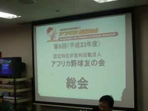 110130AFABSoukai004.jpg